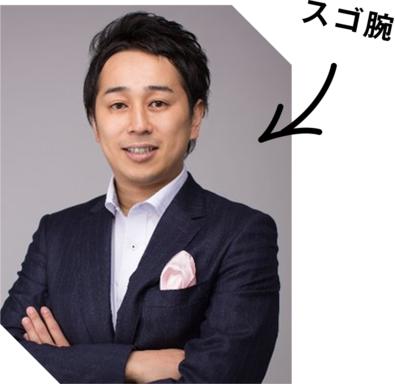 頼藤太希FP