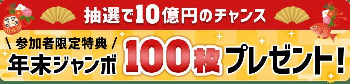 年末ジャンボ100枚プレゼント